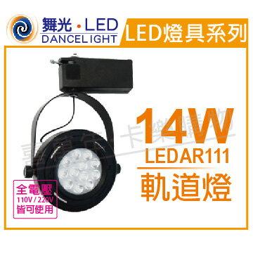 舞光LED14W4000K自然光全電壓霧黑鐵薄型AR111軌道燈_WF430768