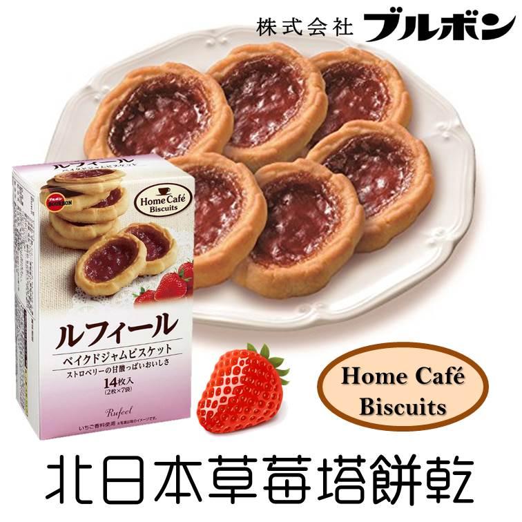 【Bourbon 北日本】期間限定 HomeCafe Biscuits草莓塔餅乾 14枚入 112g 日本進口餅乾  挑食屋® 3.18-4 / 7店休 暫停出貨 0