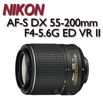 【★送52mm保護鏡】NIKON AF-S DX 55-200mm F4-5.6G ED VR II 望遠變焦鏡 【平行輸入】