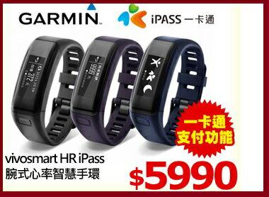 【 儲存家3C 】 ▼新增一卡通支付功能▼ GARMIN vivosmart HR  iPass 腕式心率智慧手環