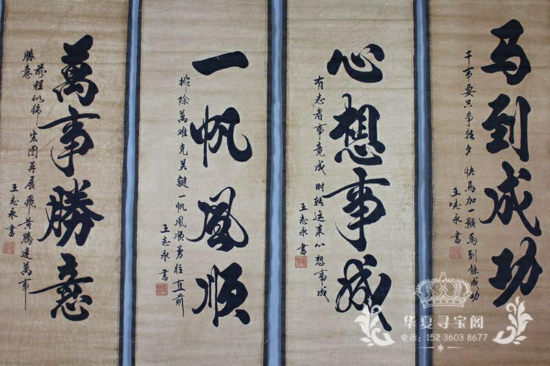收藏字畫國畫山水畫中堂畫壁畫客廳辦公室畫已裝裱四條屏馬到成功
