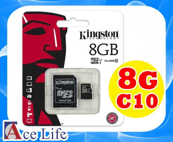 【九瑜科技】Kingston 金士頓 8G 8GB Class10 C10 micro SD SDHC TF UHS-1 記憶卡 手機 行車紀錄器 另有 Sandisk Toshiba