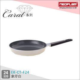 免運費 韓國NEOFLAM Carat系列 24cm陶瓷不沾平底鍋-象牙白 EK-CT-F24(鑽石鍋)