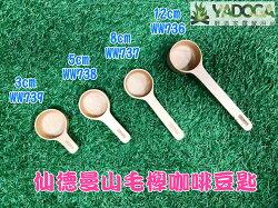 【野道家】sadomain 仙德曼 山毛櫸咖啡豆匙 3cm-5cm-8cm-12cm