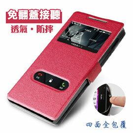 【雙視窗】台哥大TWM Amazing A5S 手機皮套/側掀磁扣保護套/斜立展示支架保護殼~出清特賣