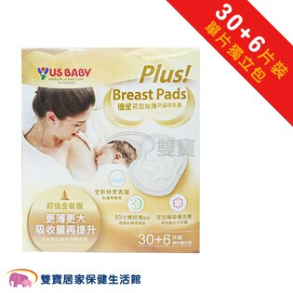 USBABY優生花型絲薄防溢母乳墊30+6片3D碟型防溢獨立包裝吸收乾爽透氣柔軟