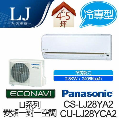 Panasonic ECONAVI + nanoe 1對1 變頻 單冷 空調 CS-LJ28YA2 / CU-LJ28YCA2 (適用坪數約4-5坪、2.8KW)