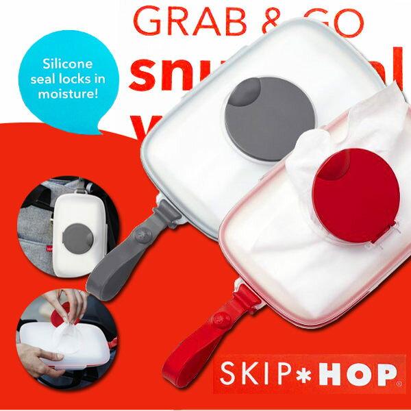 美國【Skip Hop】密封濕紙巾盒/濕巾盒/紙巾攜帶盒 -2色