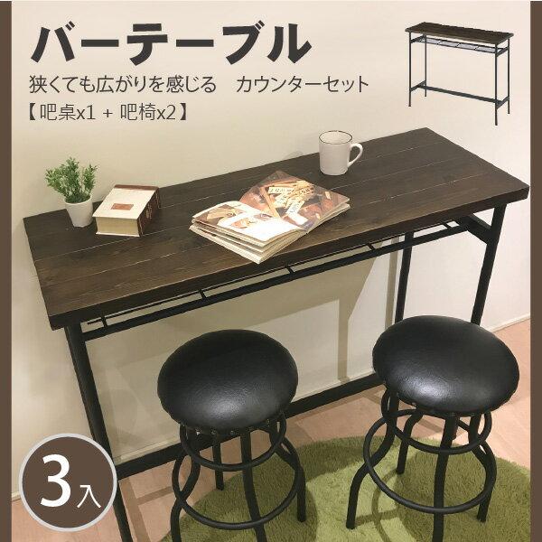 天空樹生活館:復古工業風杉木吧桌椅(三入組)【天空樹生活館】