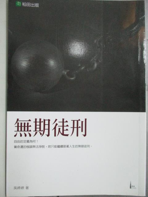 【書寶二手書T7/一般小說_OBC】無期徒刑_吳婷婷