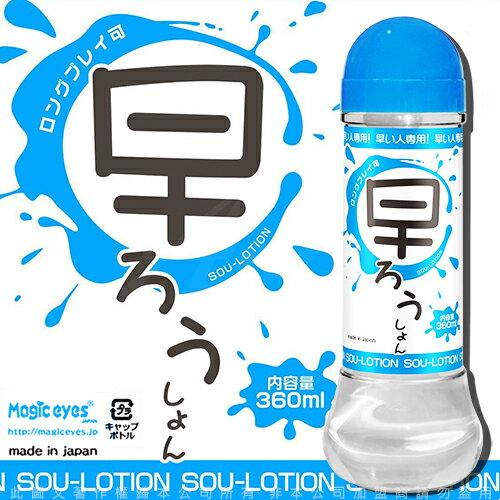 ◤潤滑液◥日本Magic Eyes MON 早人 專用訓練潤滑液 360ML【SM調情道具 同志 潤滑液 自慰器 按摩棒 情趣用品情趣商品 】