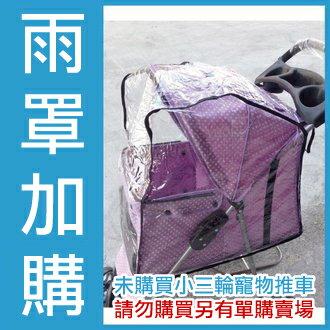 凱莉小舖【SRA】小三輪專用寵物推車雨罩 買推車加購雨罩享加購價