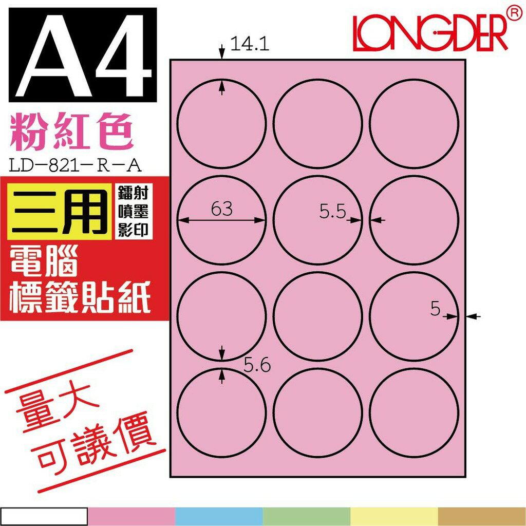 12格 圓形標籤 LD-821-W-A【白色--共有六色可選】【105張】 影印 貼紙 標籤 三用標籤