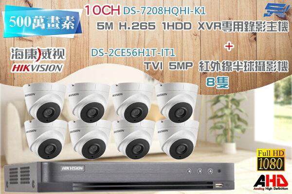 【高雄台南屏東監視器】海康DS-7208HQHI-K11080PXVRH.265專用主機+TVIHDDS-2CE56H1T-IT15MPEXIR紅外線槍型攝影機*8