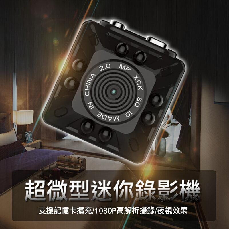 最新款SQ10 1080P迷你微型攝影機 超小夜視攝像頭高清迷你DV 運動高清記錄儀 行車記錄器最新款SQ10 1080P迷你微型攝影機 超小夜視攝像頭高清迷你DV 運動高清記錄儀 行車記錄器【風雅小舖】 - 限時優惠好康折扣