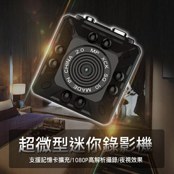 最新款SQ101080P迷你微型攝影機超小夜視攝像頭高清迷你DV運動高清記錄儀行車記錄器最新款SQ101080P迷你微型攝影機超小夜視攝像頭高清迷你DV運動高清記錄儀行車記錄器【風雅小舖】