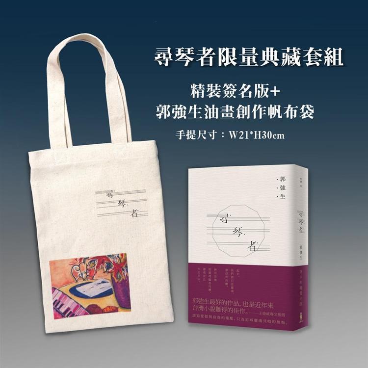 【預購】尋琴者限量典藏套組(精裝簽名版+郭強生油畫創作帆布袋) 0