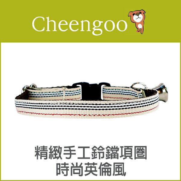 SofyDOG:Cheengoo精緻手工鈴鐺項圈-時尚英倫風