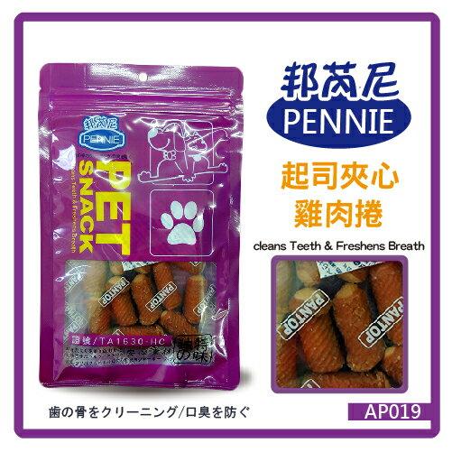 【春季特賣】邦芮尼-起司夾心雞肉捲(紫)100g (AP019) -特價45元【香濃低鹽起司配方】>可超取(D801B19)