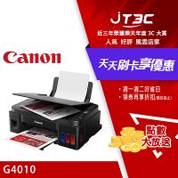 Canon印表機推薦到Canon PIXMA G4010 原廠傳真連供複合機就在JT3C推薦Canon印表機