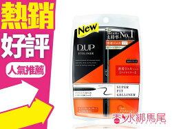 D-UP 極細速乾眼線膠筆 超濃黑 0.13g◐香水綁馬尾◐