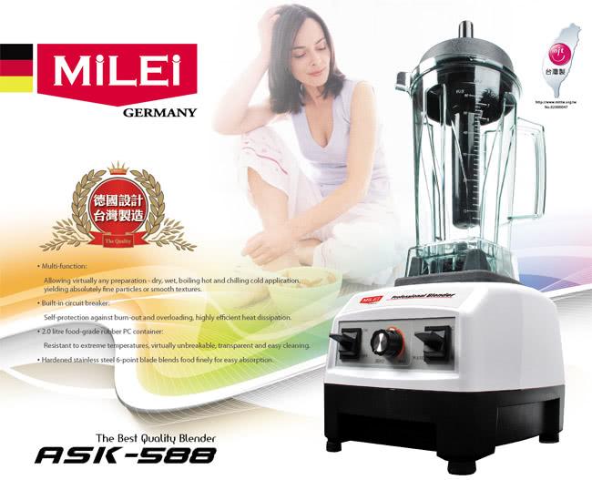 米徠-食物料理機(ASK-588)