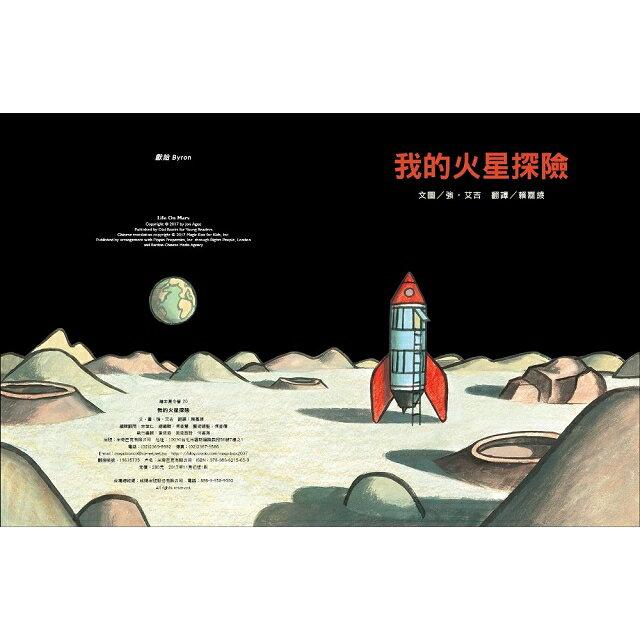 我的火星探險 2