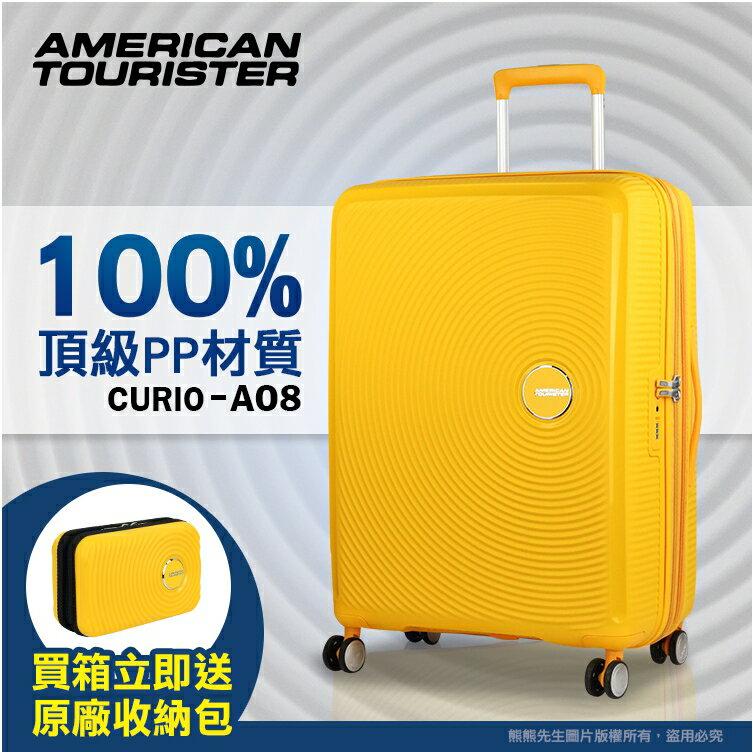 《熊熊先生》Samsonite新秀麗AT美國旅行者 大容量 輕量行李箱 100%PP材質旅行箱 霧面防刮拉桿箱 八輪30吋硬殼箱 AO8 詢問另有優惠價 A08 送原廠盥洗包
