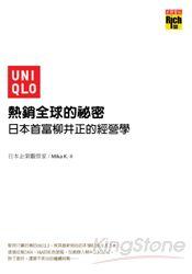 UNIQLO 的祕密── 首富柳井正的 學