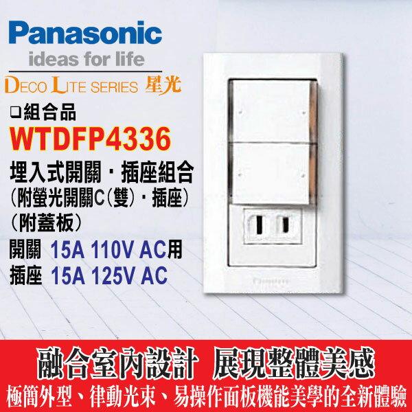 《國際牌》星光系列WTDFP4336大面板螢光雙開+單插座附蓋板(白) -《HY生活館》水電材料專賣店