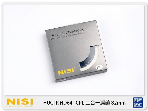 【分期0利率,免運費】NISI 耐司 HUC IR ND64&CPL 減光鏡+偏光鏡 82mm 二合一濾鏡 (82,公司貨)