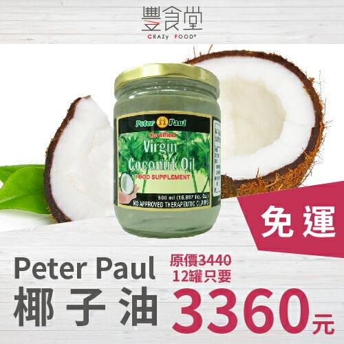 必得寶 peter paul 天然冷壓椰子油 500ml 12瓶入 【箱購團BUY】【12瓶免運優惠組】