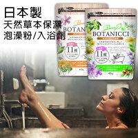 泡湯入浴劑推薦到日本製 BOTANICCI 天然草本成分滋潤保濕碳酸泡澡粉 入浴劑 泡湯就在好貨碼頭推薦泡湯入浴劑