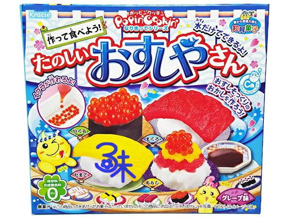 (日本) Kracie 可利斯 手工diy 糖果-壽司組合 1盒 28.5 公克 特價 118 元【4901551353842】( 知育?子創意DIY壽司小達人 壽司手工糖果)