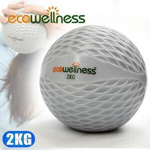 2KG重量藥球【ecowellness】(抗力球健身球復健球.韻律球訓練球重力球重球.運動健身器材.推薦哪裡買)C010-00712