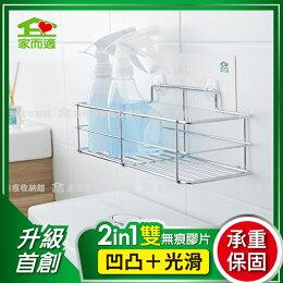 家而適 廚房衛浴置物架 收納架 升級 in1 膠片 台灣製 凹凸牆面