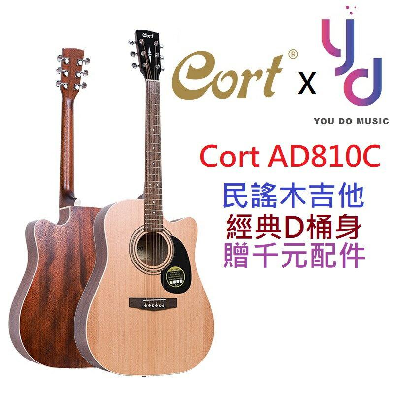 現貨免運 贈千元配件 Cort AD810 C 41吋 D桶身 民謠 木 吉他 自彈自唱 適用 入門 大品牌 公司貨
