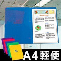 68折【客製化100個含燙金】HFPWPA4&A3西式卷宗文件夾加燙金PP材質台灣製E503-BR100