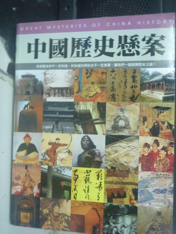 【書寶二手書T5/歷史_WGZ】中國歷史懸案_總編輯