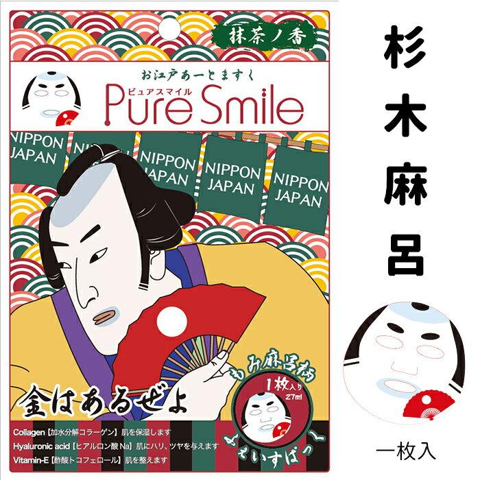 面膜 Pure Smile 江戶藝術面具 杉木麻呂~SV5322~快樂 網