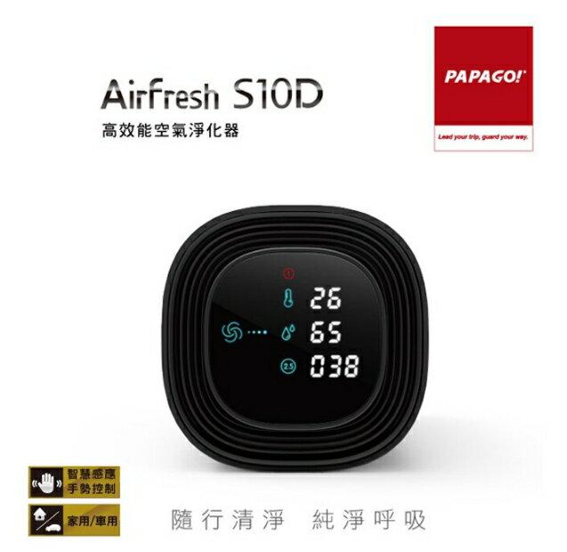 【PAPAGO】 Airfresh S10D 空氣淨化器