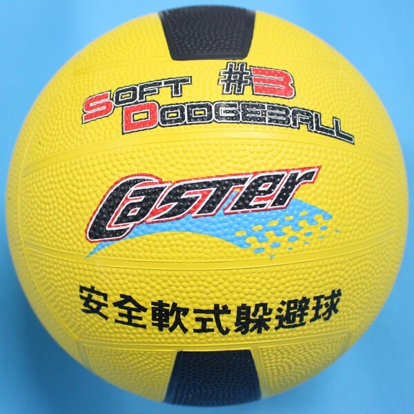 CASTER 安全軟式躲避球 標準3號 雙色躲避球 彩色躲避球/一個入{促220}