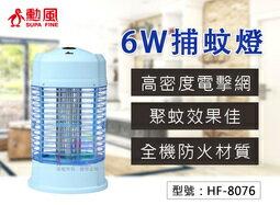 【勳風】6W電子捕蚊燈 電擊式 防火材質 螢光外殼 捕蚊器 滅蚊燈 驅蚊 吸蚊燈 HF-8076