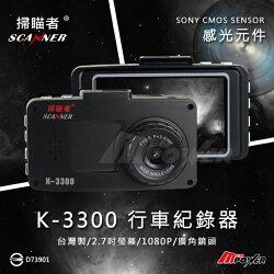 【禾笙科技】免運+免費基本安裝+贈32G 掃描者K-3300 行車紀錄器 SONY感光元件 台灣製 K3300