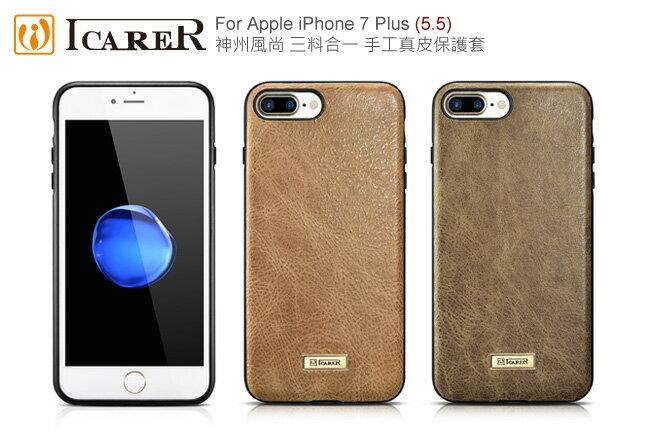 【愛瘋潮】ICARER 神州風尚 iPhone 7 Plus 三料合一 手工真皮保護套 手機殼