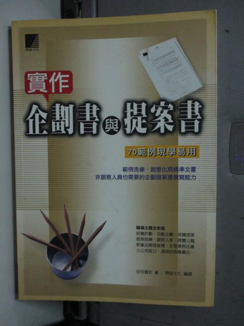【書寶二手書T1/行銷_LFV】實作企劃書與提案書-70範例現學易用_安田賀計