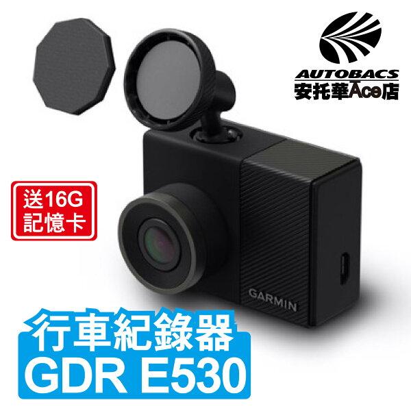 【Ace店嚴選】GARMINGDRE530行車記錄器送16G記憶卡(0753759183929)
