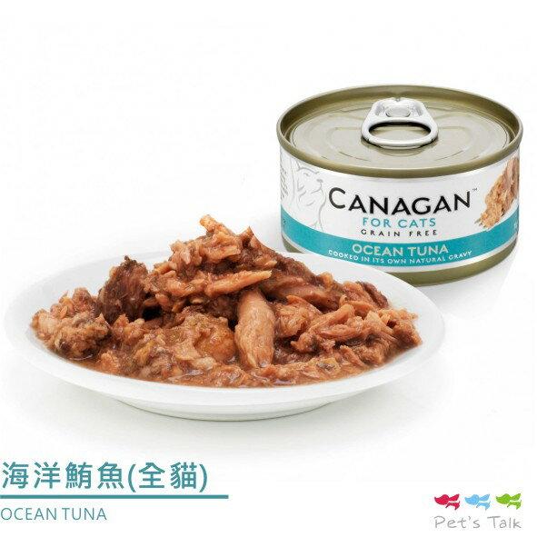 英國canagan卡納根-海洋鮪魚(全貓齡適用)75gPet'sTalk~