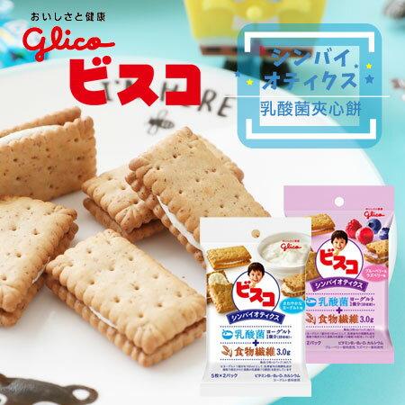 日本 Glico固力果 乳酸菌夾心餅 (隨手包) 45.4g 清爽優格 乳酸菌餅乾 夾心餅乾 夾心餅 威化餅 餅乾【N102945】