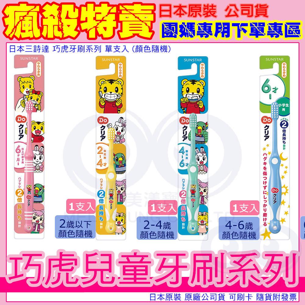 日本 三詩達 巧虎 兒童 牙刷 單支入 顏色隨機 【原廠公司貨】